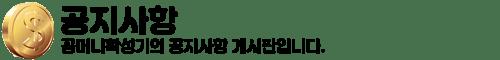 꽁머니확성기 토토핫 토토 커뮤니티 먹튀검증 꽁머니 꽁머니닷컴