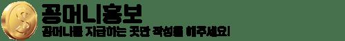 꽁머니홍보방 토토핫 토토마켓 꽁머니닷컴 슈어맨