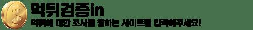 먹튀검증 먹튀검증사이트 먹튀폴리스 먹튀검증커뮤니티 먹튀사이트